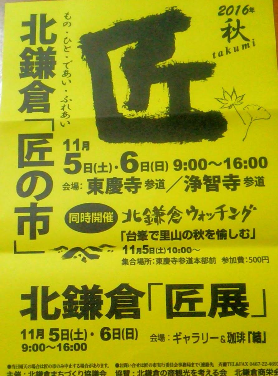 11月5日6日 北鎌倉浄智寺にて匠の市参加します。