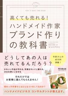 明日からマツドアケミ先生の「高くても売れる ハンドメイド作家のブランド作りの教科書」ご予約キャンペーンスタート