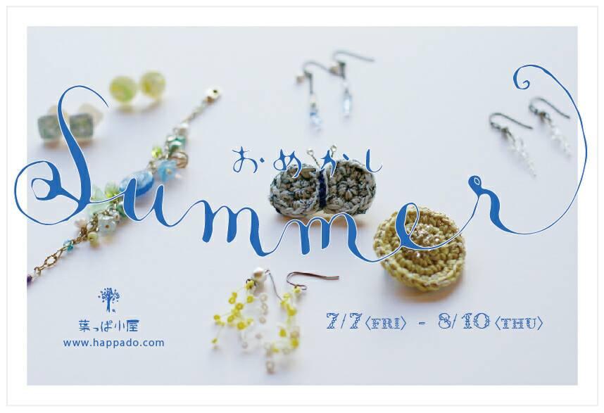 7月は、鎌倉「葉っぱ小屋」さんでイベント。おめかしSummer。