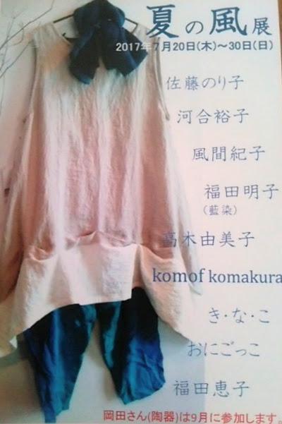 本日20日〜30日まで。千葉の印旛の家ギャラリーさんの「夏の風」展参加いたします〜。