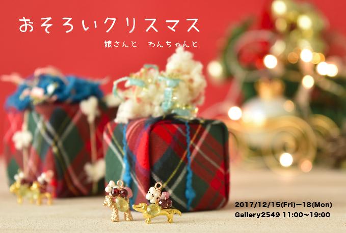 「おそろいクリスマス」ありがとうございました。