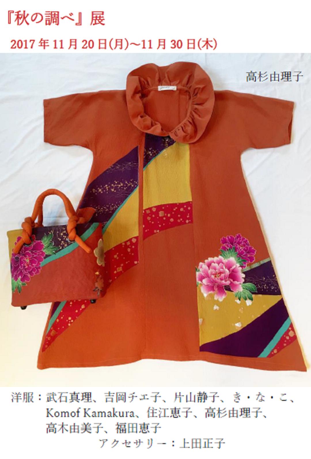 11月は千葉でのイベントが二つ。あったかお洋服お届けします。