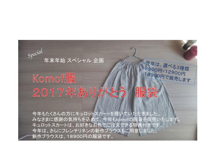 今年もやります!大人気の2017年ありがとう服袋 12月26日20時販売いたします。