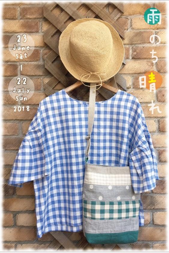もうすぐ、鎌倉NABIさんでの「雨のち晴れ」展ですよー。23日から。