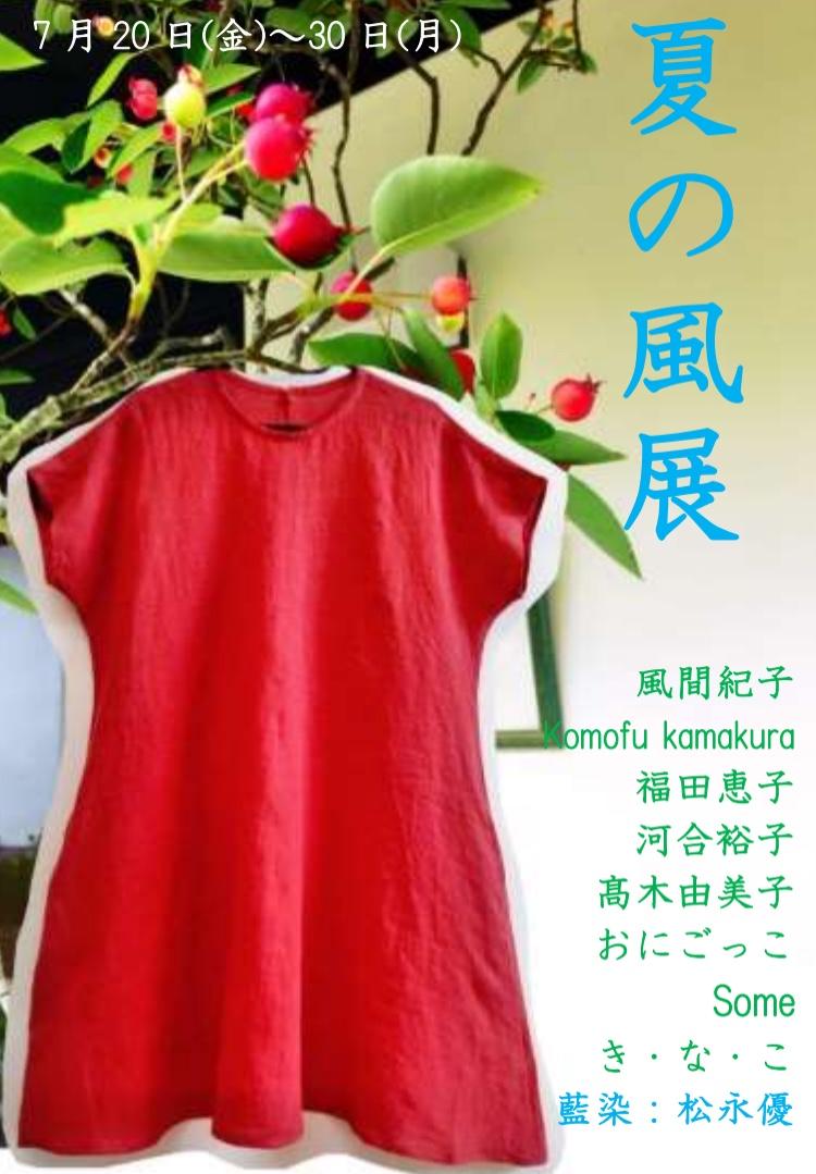今月のイベントは、千葉の印旛の家ギャラリーさんにて『夏の風』展