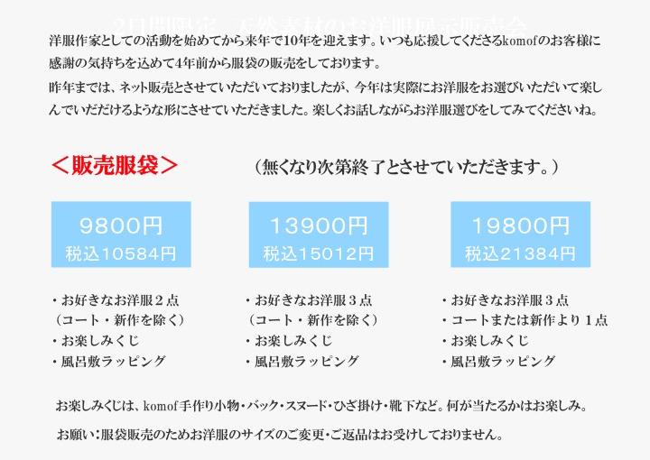 2018 ありがとう服袋イベント詳細について 12月14日15日