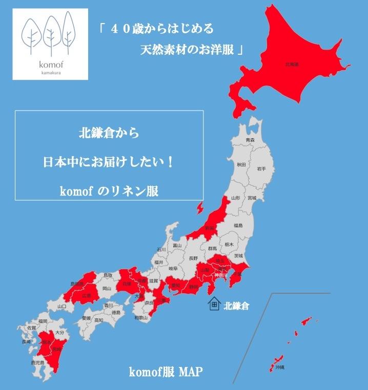 北鎌倉から日本中にお届けしたい! komofのリネン服