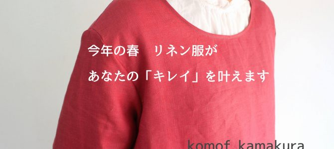 今年の春リネン服があなたの「キレイ」を叶えます!